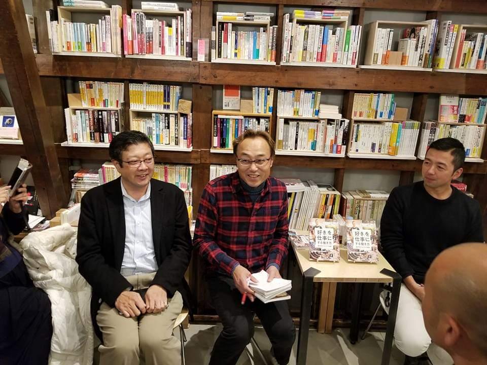 「好き」を仕事にする働き方、の出版を記念する会に参加させていただきました
