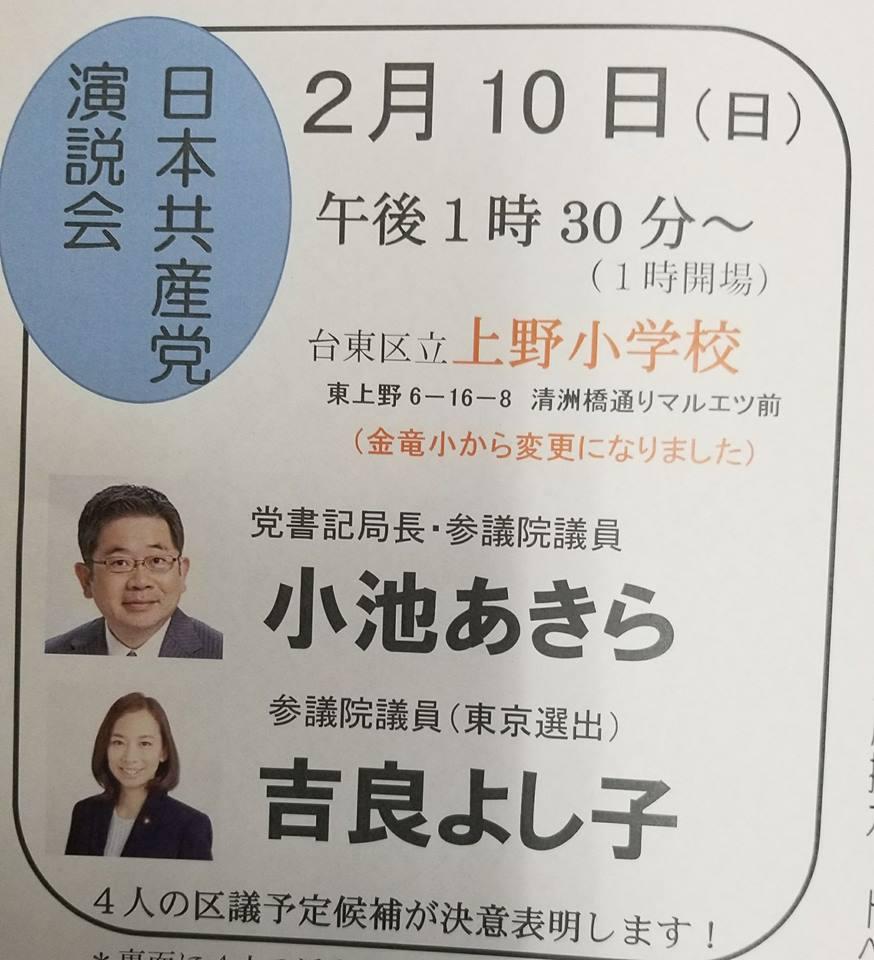 2月10日、台東区に小池書記局長、吉良よし子参議院議員が来ます!