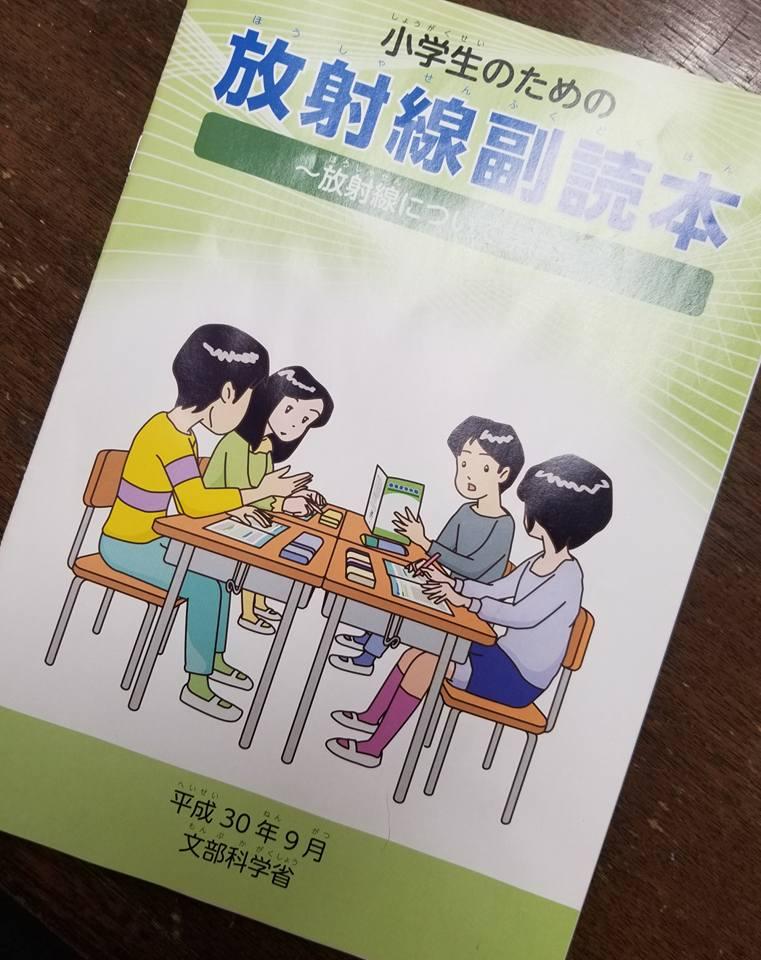 許せない! 原発安全神話を復活させる文科省の小学校「副読本」