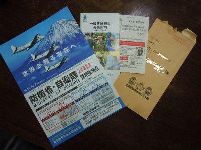 自衛隊員募集への協力、台東区は適齢期の個人情報を抜き出して閲覧に供している。