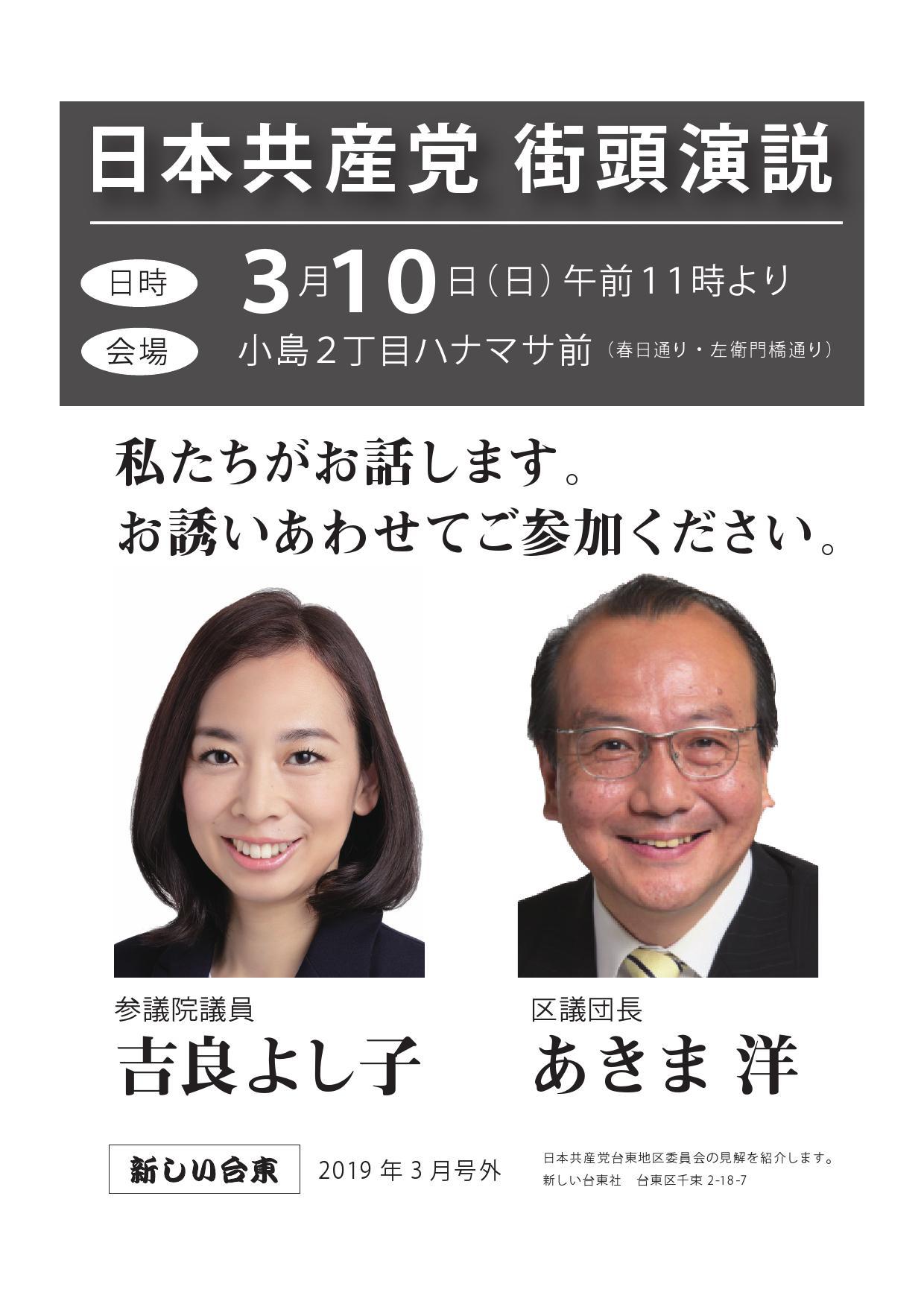 いよいよ10日(日)台東区長・区議選が告示。吉良よし子参議院議員との第一声にぜひ!