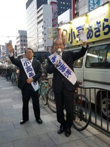 あきま洋・14日(木)の主な街頭演説