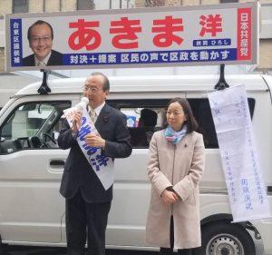 あきま洋・11日(月)の主な街頭演説予定