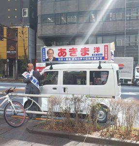 あきま洋・13日(水)の主な街頭演説