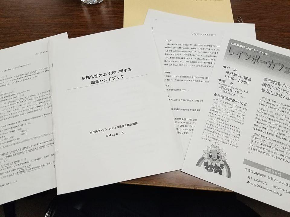 LGBTの人権擁護する大阪市~まず行政の姿勢を変え
