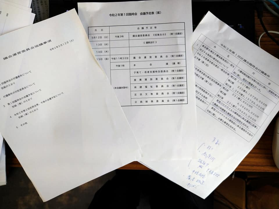 5月15日に台東区議会臨時会。コロナ対策での区民の声反映を!