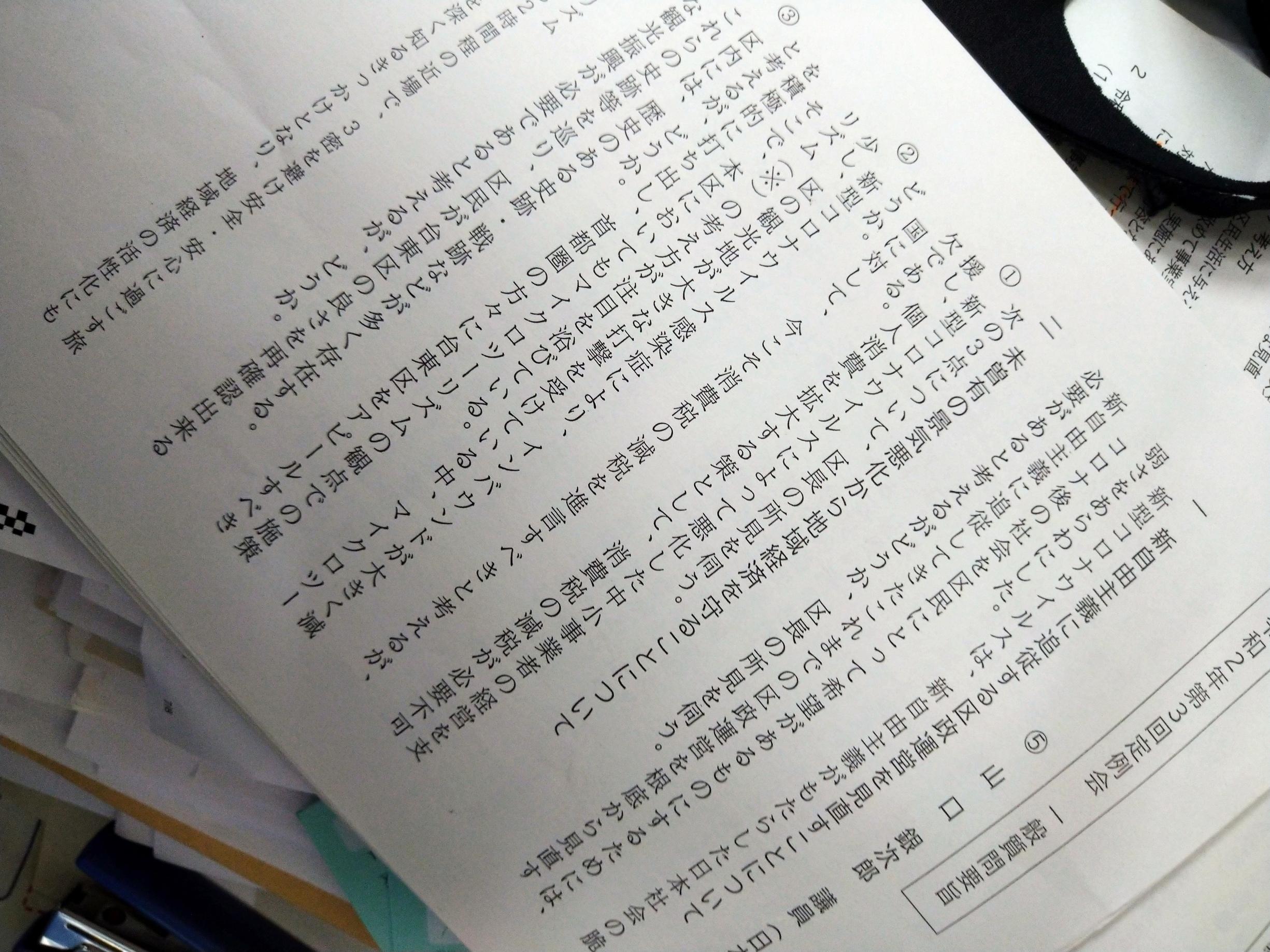 台東区長は新自由主義への追従から転換を~第三回定例会で日本共産党区議団が一般質問