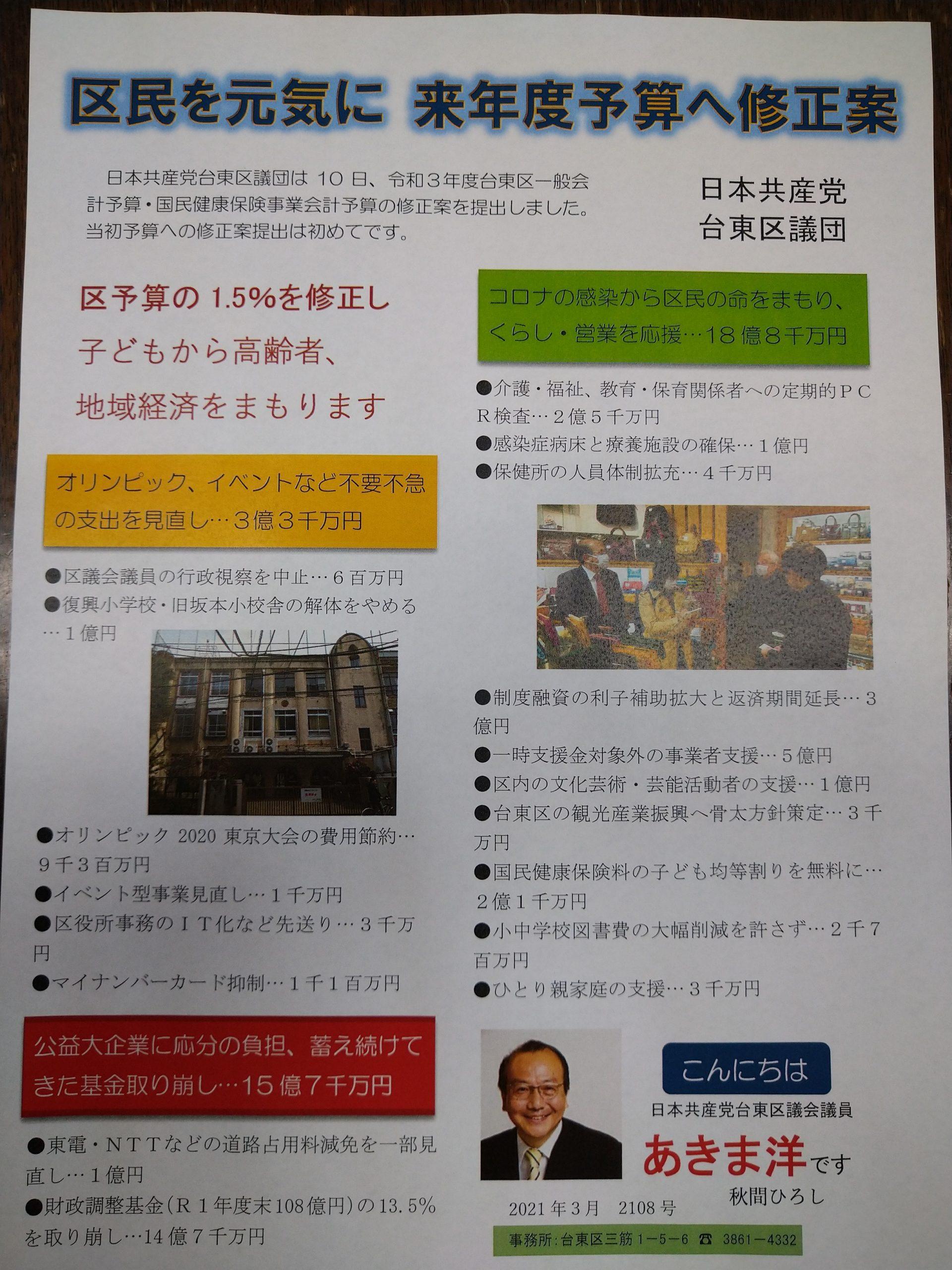 区民を元気に! 共産党台東区議団が予算修正案。他の会派は反対。