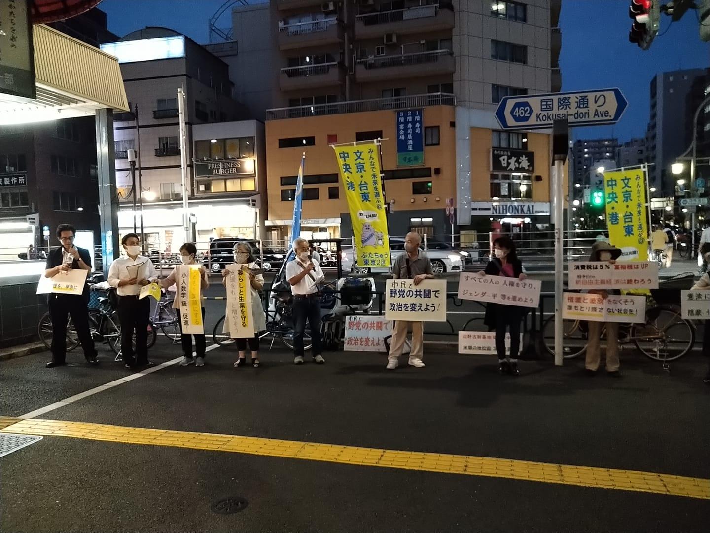 衆院東京2区でも野党共闘を~ぶたちゅうが宣伝行動