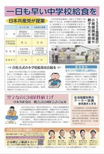 浅川修一市政報告ができました。