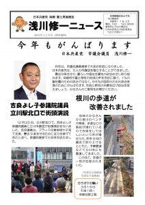 浅川修一ニュース2019年1.2月号ができました。(pdf)