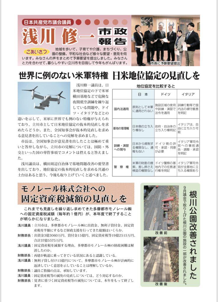 浅川修一市政報告最新版ができました。