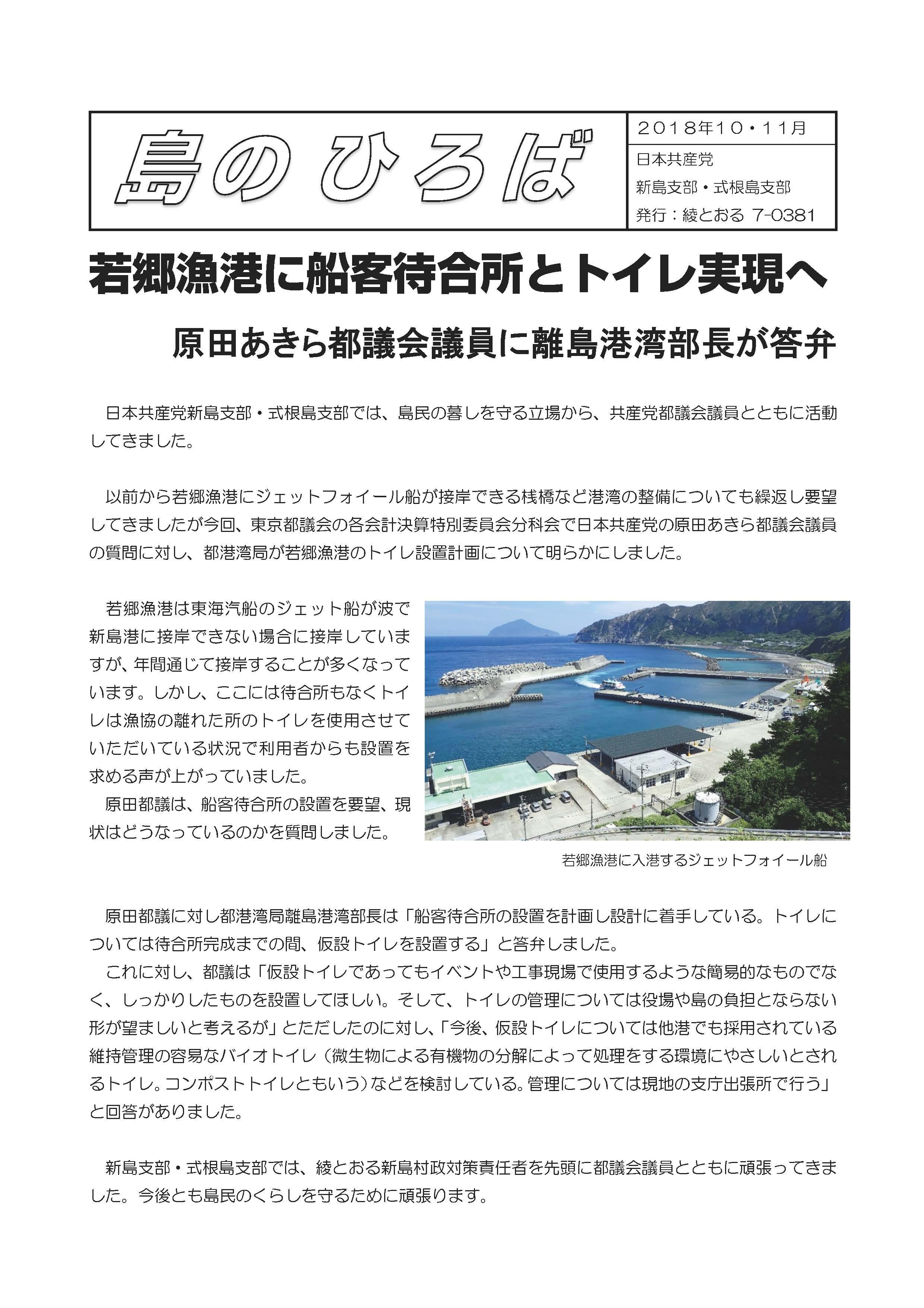 若郷漁港に船客待合所とトイレ実現へ