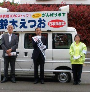 矢野ゆたか元市長の応援をうけ頑張りました