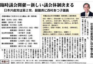 狛江市議会、新しい役職人事決まる