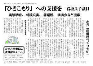 ひきこもり支援、子どもの医療費無料化など日本共産党市議団の一般質問