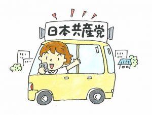 参院選、日本共産党の政策