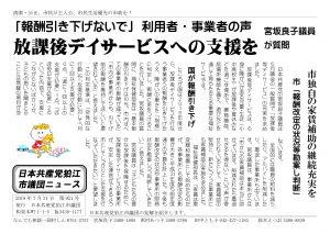 待機児解消、保育園の園外活動など日本共産党市議団の一般質問