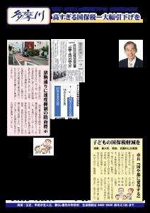 国保税の引き下げ、交通安全対策…議会報告ニュースを作成しました。