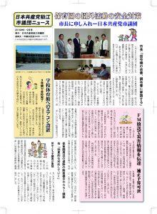 日本共産党狛江市議団ニュースを発行ー6月議会報告