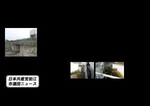 水門に監視カメラと水位計設置へ