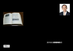 新しい狛江市史、来年度発行