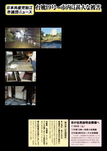 台風19号被害ー狛江市内の被災状況と日本共産党市議団の活動