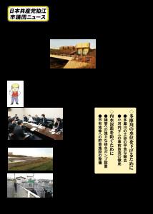 日本共産党狛江市議団ニュース2020年1月号を発行