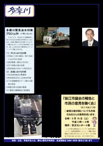 「多摩川」1・2月号を発行