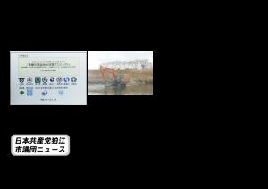 多摩川の水害被害軽減へ6カ年計画