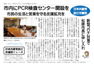 PCR検査センター開設をー市長に申し入れ