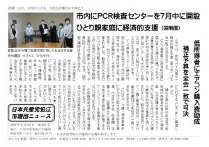 狛江・PCR検査センターを7月中に開設