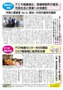PCR検査の拡大など要望ー日本共産党市議団ニュース発行