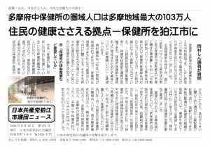 住民の健康ささえる拠点ー保健所を狛江市に