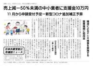 売上減50%未満の中小業者に10万円の給付金