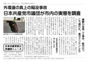 陥没事故ー日本共産党市議団が市内の実態調査