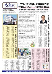 地域新聞「多摩川」を発行しました
