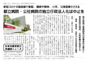 都立病院の独立行政法人化の中止を求める陳情、本会議で否決