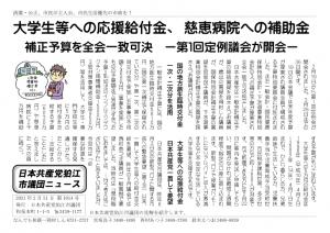 大学生への5万円の給付金などー補正予算可決