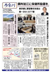 「多摩川」2021年6月号を発行