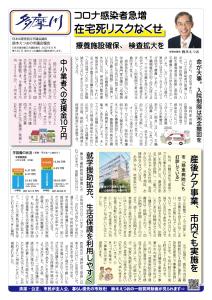 感染者急増、在宅死なくせー「多摩川」8月号発行