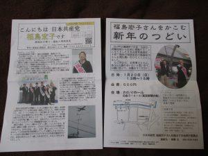 白金高輪駅(東京メトロ南北線)朝宣伝