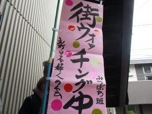 新日本婦人の会みつばち班「街ウォッチング」