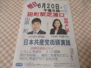 明日、日本共産党街頭演説