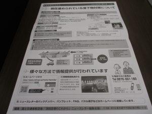 羽田空港増便による都心および港区の低空飛行ルート計画の撤回を含む再検討を国に求める請願