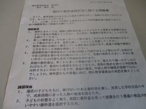 教育委員会で「港区の教科書採択等に関する請願書」の傍聴をしました