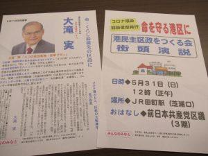 港区長選挙、5月31日告示、6月7日投票