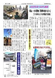 11日と12日は小川駅と東大和市駅での朝のあいさつでした。