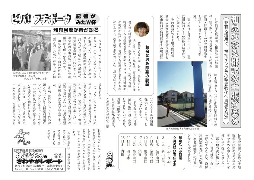 【さわやかレポートNO.6】福祉インフラの整備強化へ貴重な前進