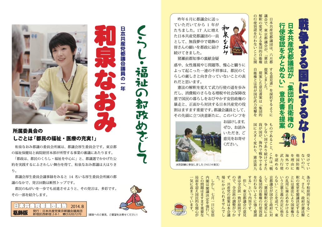日本共産党都議団報告 葛飾版 2014.8/都議としての初仕事